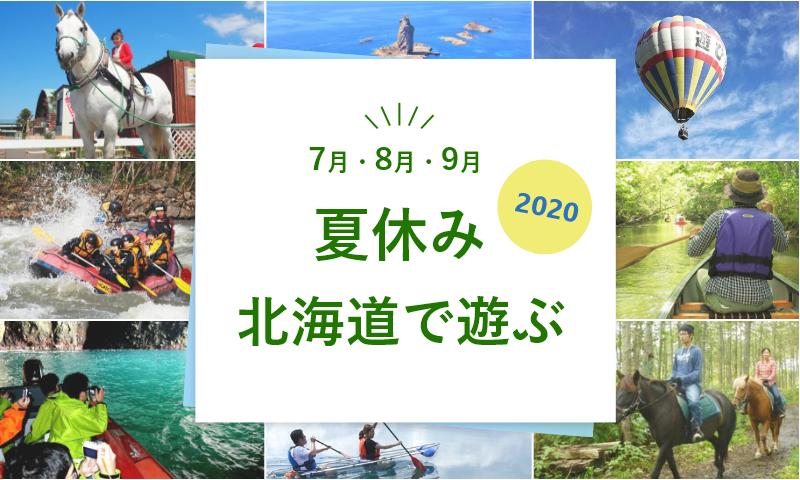 2020年夏休み北海道で遊ぶ