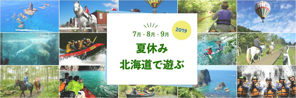 2019夏休み  北海道で遊ぶ