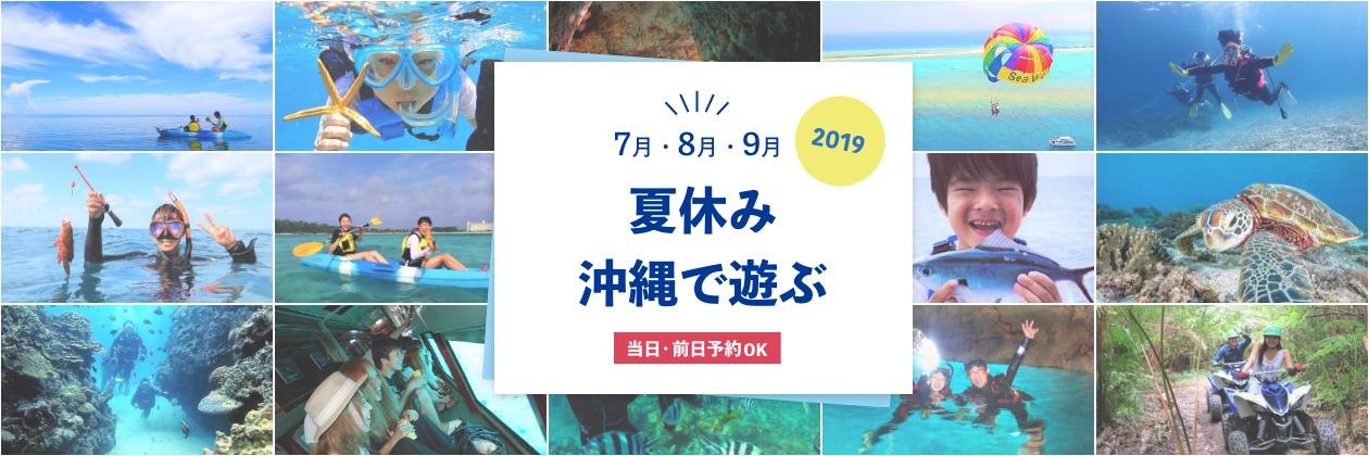 2019夏休み 沖縄で遊ぶ